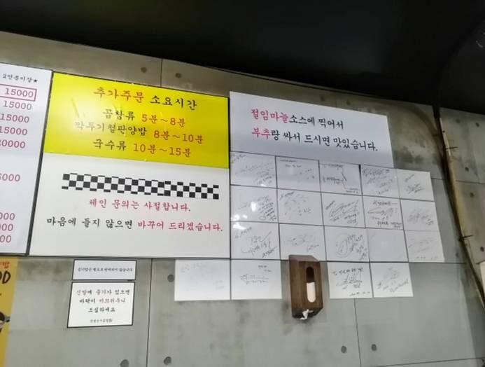 シンダン駅ジンソン韓牛コプチャン