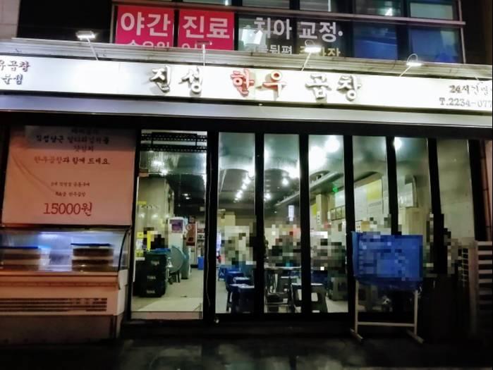 韓国ソウルのおいしい店チンソン韓牛コプチャン