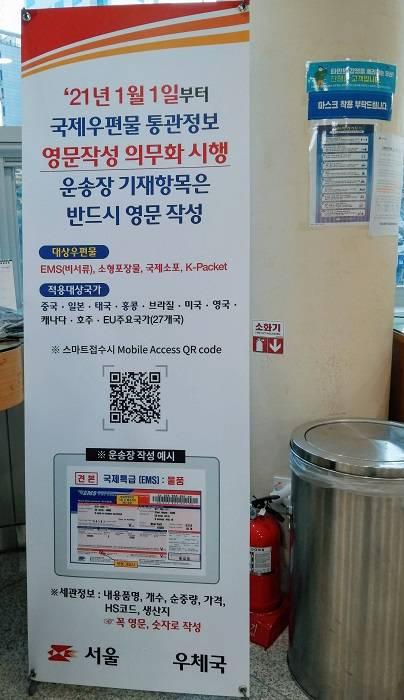 韓国から日本へ郵便出し方