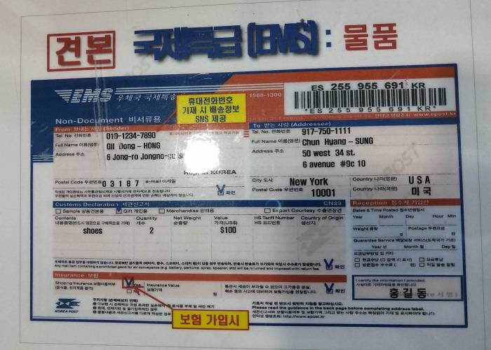 韓国から日本EMS書き方