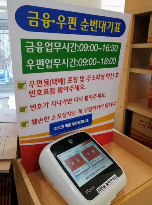 韓国郵便局での韓国語