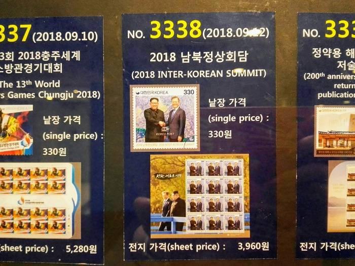 韓国の記念切手