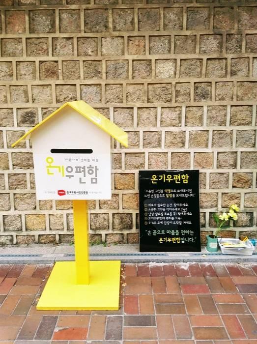 徳寿宮トルダムギルのオンギ郵便箱(온기우편함=オンギ ポスト)