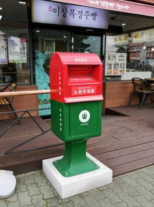 慶州バスターミナルの一年後に届くポスト