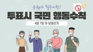 コロナ19 韓国の選挙
