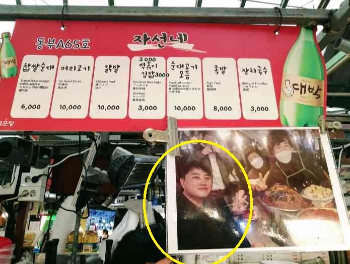韓国広蔵市場有名人が来る店