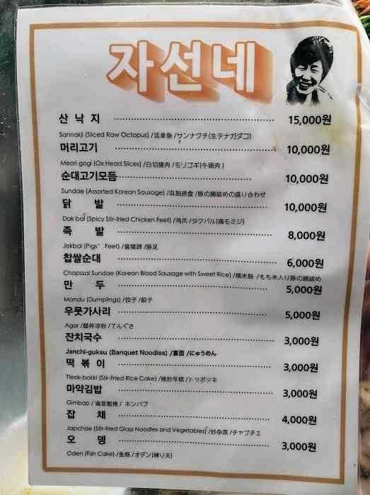 韓国広蔵市場屋台日本語メニュー