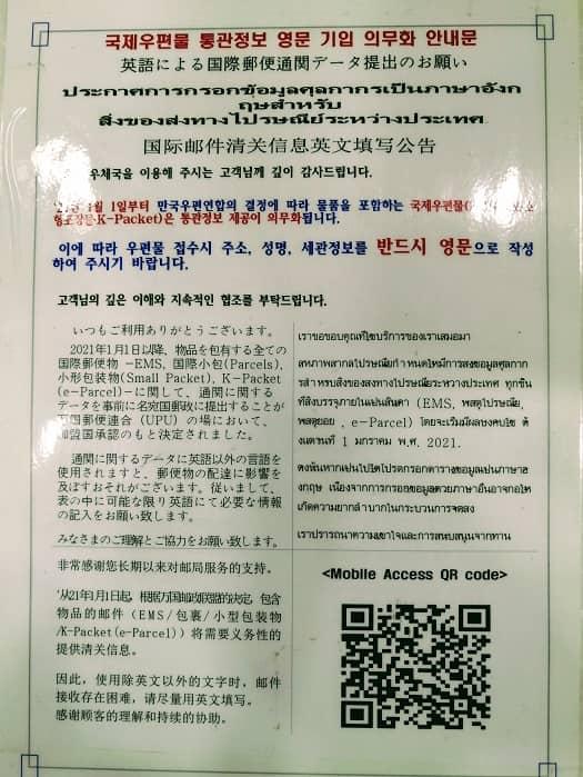 韓国から日本へEMS 関税 日数