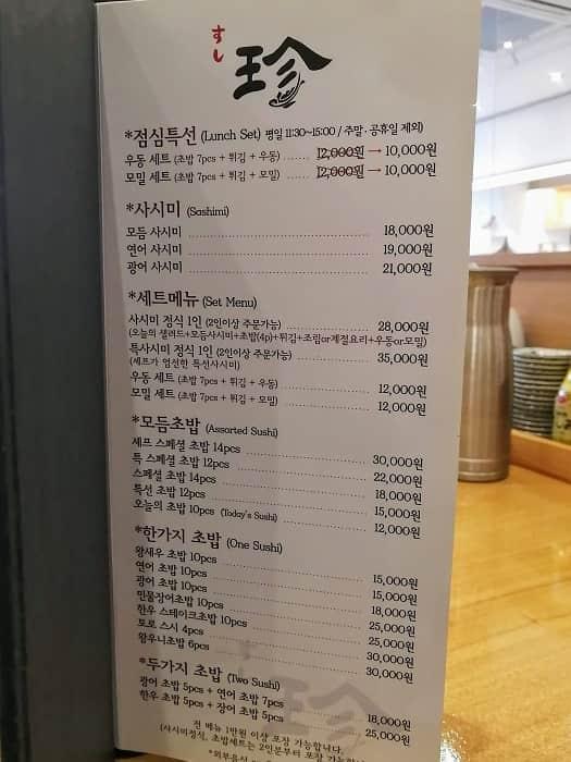 韓国グルメ店 ソウル刺身のお店