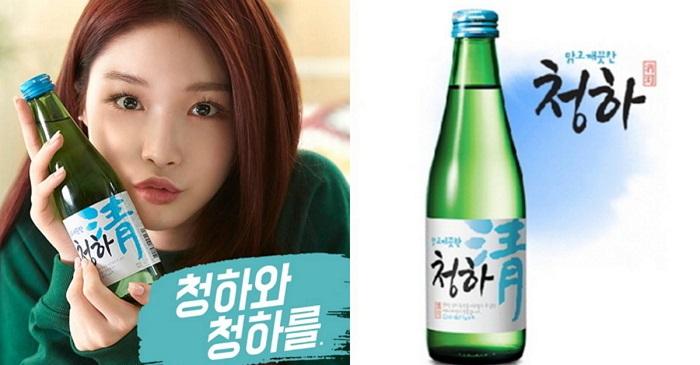 韓国の清酒チョンハと歌手チョンハ