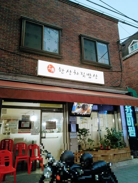 韓国ソウルのパンチャンたくさんでる한상차림밥상