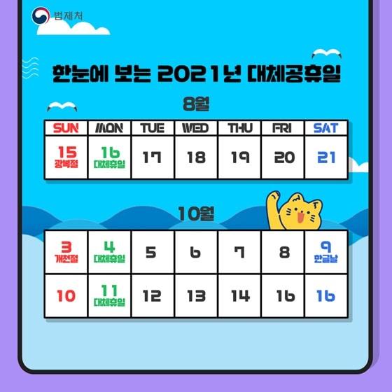 韓国の国慶日(クッキョンイル)振替休日