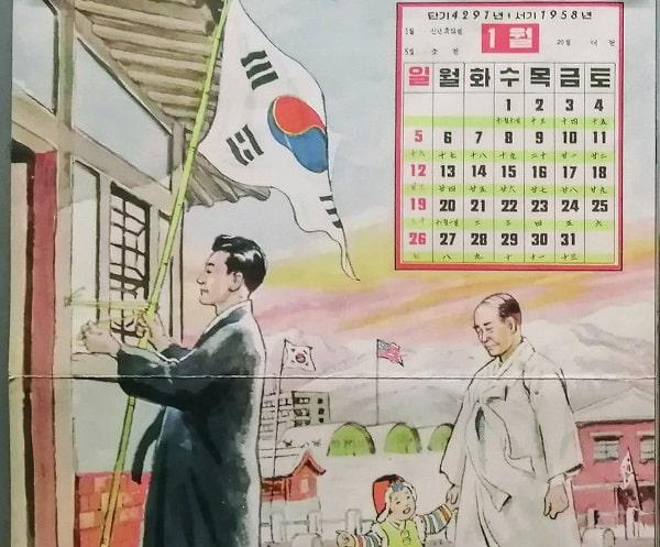 韓国の祝日、振替休日制度の改正