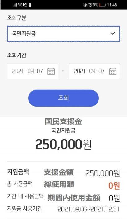韓国の新型コロナ国民支援金いくら