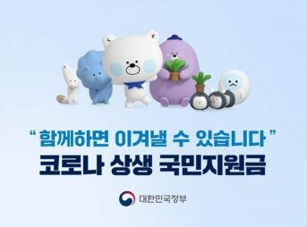 韓国の災害支援金支給