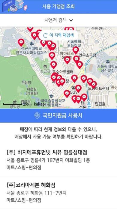 韓国の国民支援金使える店