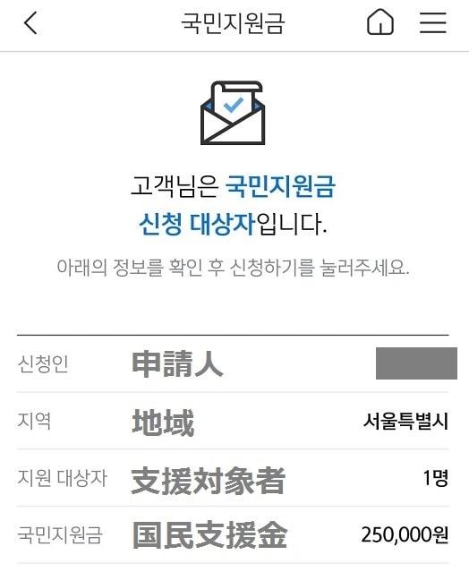 韓国 国民の88%へ災害支援金