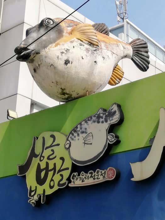 韓国ふぐコース料理おいしい店