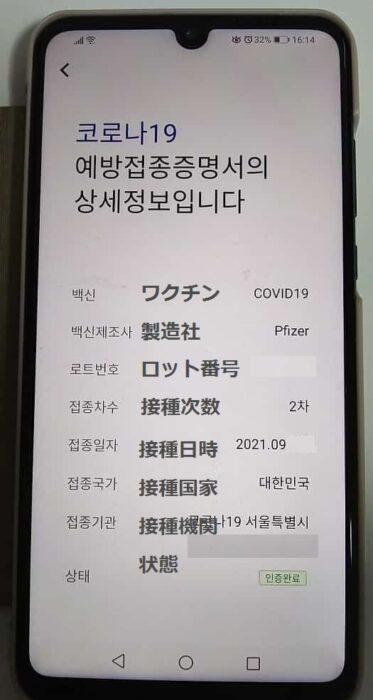 韓国旅行コロナアプリ