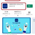 韓国ワクチンパスポート