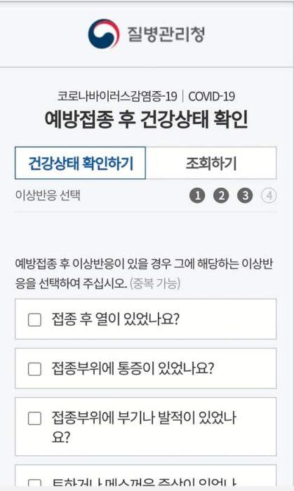 韓国コロナワクチン接種状況