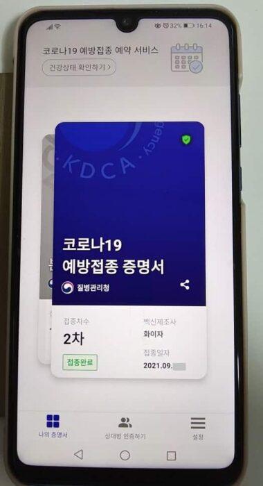 韓国旅行いついける?