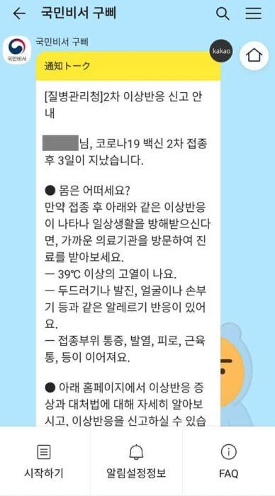 韓国ワクチンの副反応