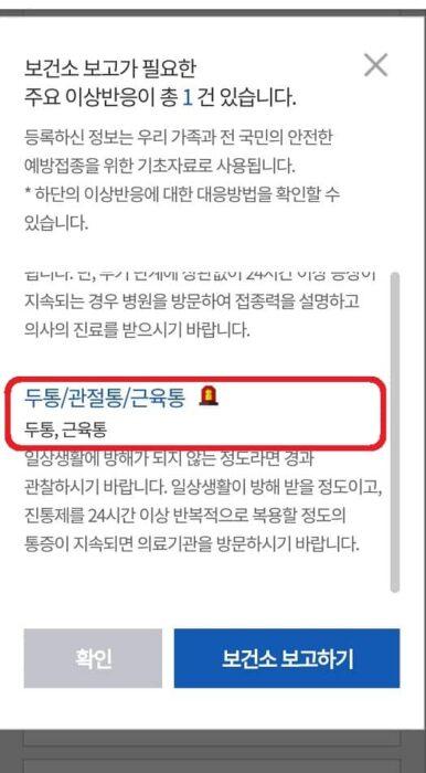 韓国コロナ4段階