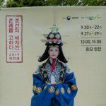 朝鮮の世子嬪(セジャビン)が婚礼を告げる