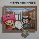 ソウル薬令市韓医薬博物館