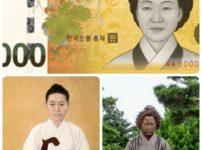 韓国紙幣の肖像画5万ウォン 申師任堂(シンサイムダン)