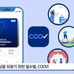 韓国ワクチンパスポートアプリ